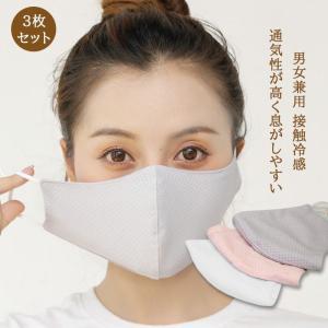 冷感マスク マスク ひんやり 涼しい 洗えるマスク 立体メッシュ夏用マスク(3枚入り)夏  防臭 蒸れない 涼しい 飛沫対策 長さ調整可能  男女兼用 激安の画像