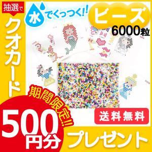 アクアビーズの互換に ビーズ おもちゃ マジカルボール 互換 ビーズトレイ イラストシート セット 約6000粒