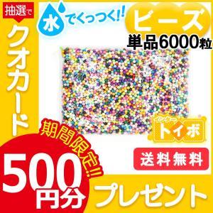 単品 アクアビーズの互換に ビーズ おもちゃ マジカルボール 互換 約6000粒