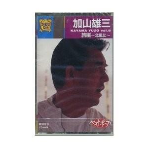 加山雄三 8(カセット)|inthemood555
