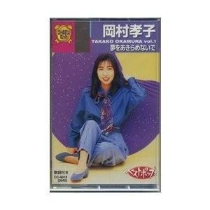 岡村孝子 1(カセットテープ)|inthemood555