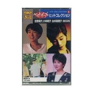 ベストポップス ヒットコレクション 1(カセットテープ)|inthemood555