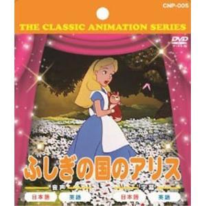 ふしぎの国のアリス DVD紙ケース仕様 の商品画像|ナビ