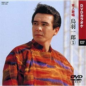 鳥羽一郎 5 (DVDカラオケ)