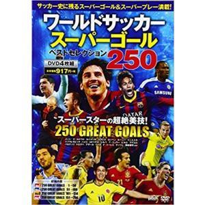 ワールドサッカースーパーゴール ベストセレクション250/DVD4枚組