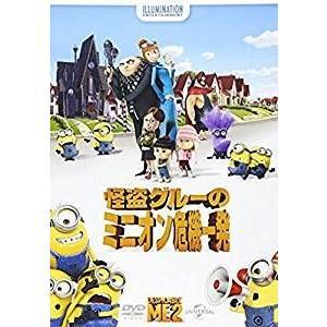 怪盗グルーのミニオン危機一発(DVD)の関連商品4