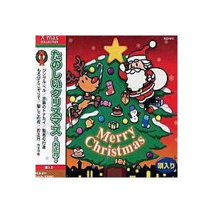 たのしいクリスマス 〜お正月〜 唄入り (CD)