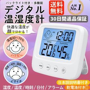 温湿度計  時計  温度計  湿度計  アラーム  電池式  小型  高精度  壁掛け  スタンド  バックライト  置き時計の画像