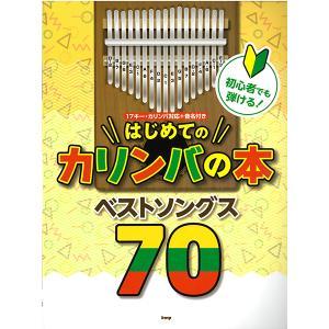 初心者でも弾ける!はじめてのカリンバの本 ベストソングス70 intrada-onlinestore