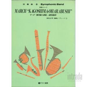 マーチ「鹿児島小原節」 BFS040|intrada-onlinestore