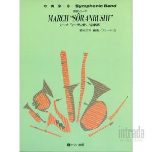 マーチ「ソーラン節」 BFS039|intrada-onlinestore