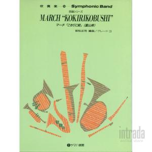 マーチ「こきりこ節」 BFS036|intrada-onlinestore