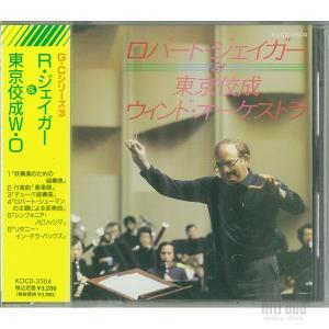 ロバート・ジェイガ―&東京佼成ウィンド・オーケストラ intrada-onlinestore