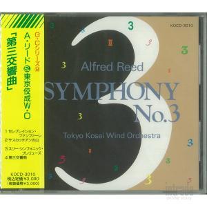 アルフレッド・リード&東京佼成ウインドオーケストラ「第三交響曲」 intrada-onlinestore