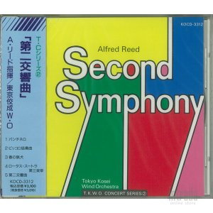 アルフレッド・リード&東京佼成ウインドオーケストラ「第二交響曲 」 intrada-onlinestore