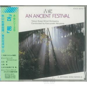 秋山和慶&東京佼成ウインドオーケストラ「古祀」 intrada-onlinestore