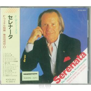フレデリック・フェネル&東京佼成ウインドオーケストラ「セレナータ」 intrada-onlinestore