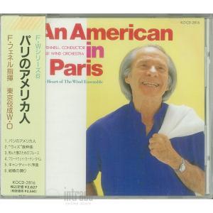 フレデリック・フェネル&東京佼成ウインドオーケストラ「パリのアメリカ人」 intrada-onlinestore