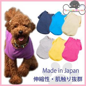 犬服 春夏 薄手 国産Tシャツ 無地 選べる豊富なカラー 犬の服 部屋着 インナー 重ね着