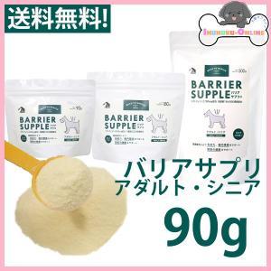 バリアサプリ 90g 成犬 老犬 関節 ペット 粉ミルク ふりかけ 国産