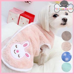 犬服 秋冬 ぬくぬくベスト 背中開き 脱がせやすい 着せやすい 犬の服 着る毛布 ドッグウェア...