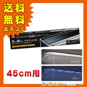 ジェックス クリアLED SG メタリックブラック 45cm水槽用 送料無料 あすつく
