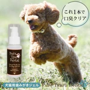 犬 歯石除去 犬 歯磨き 犬 歯石とり 犬 デンタルケア 犬 口臭 犬 歯垢除去 犬用 歯磨きジェル...