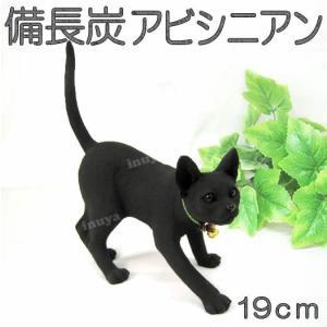 猫グッズ 雑貨 置物 猫 備長炭 アビシニアン (19cm)...