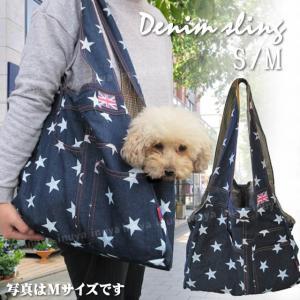 スター デニム ペットスリング  だっこひも 犬 小型犬 トートバッグ 星 キャリーバッグ お散歩バ...