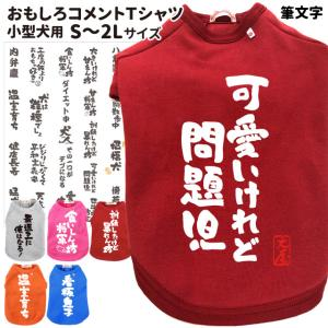 おもしろコメント犬服 Tシャツ S〜9Lサイズ 小型/中型/大型犬 ドッグウェア 犬屋