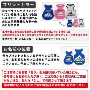 犬 服 中型犬 タンクトップ アディドッグ メッシュ 春 夏 adidog 【名入れオプション有り】 犬屋|inuya|03