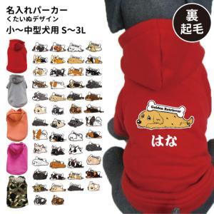 犬 服 名前入り パーカー くたいぬデザイン 小型犬 秋冬 犬屋 オリジナル デザイン