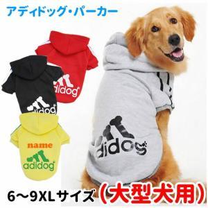 犬 服 名前入り パーカー  アディドッグ トレーナー  (小型犬 中型犬 ドッグウェア チワワ ダックス ヨーキー シーズー パグ トイプードルなど)