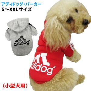 犬 服 パーカー アディドッグ トレーナー 小型犬 秋冬 adidog