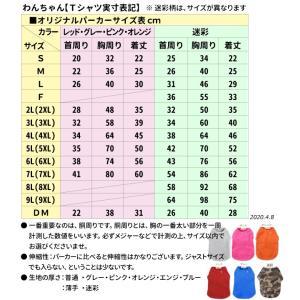 犬 服 迷彩 Tシャツ 3L〜7L 中型犬/大型犬 春 夏 名入れ無し 犬屋|inuya|02