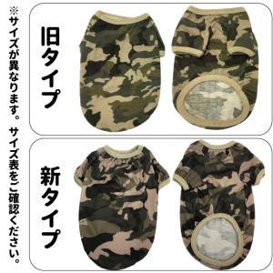 犬 服 迷彩 Tシャツ 3L〜7L 中型犬/大型犬 春 夏 名入れ無し 犬屋|inuya|04