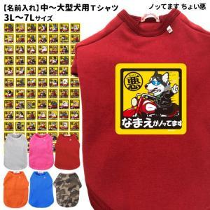 名前 犬服 中型犬 大型犬 ちょい悪犬 Tシャツ 正方形 3L〜7Lサイズ 犬屋 オリジナル デザイ...
