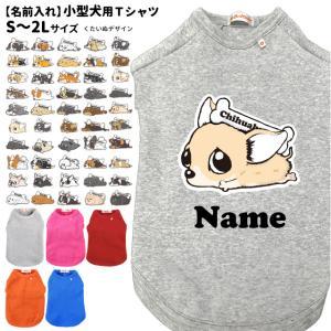 犬 服 名前入れ Tシャツ くたいぬデザイン S〜2L 小型用 春夏 犬屋 いぬや