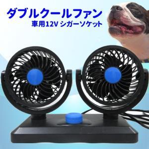 ダブル クール ファン 12V シガーソケット 扇風機 夏 車 冷房効率アップ ひんやり クール|inuya