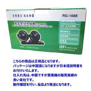 ダブル クール ファン 12V シガーソケット 扇風機 夏 車 冷房効率アップ ひんやり クール|inuya|06