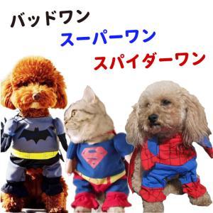 犬服 コスプレ コスチューム スーパーマン バットマン スパ...