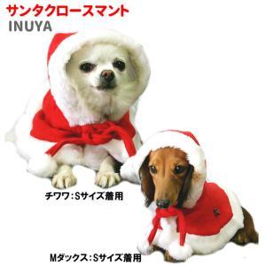 犬服  秋 冬 サンタクロース マント クリスマス コスチューム 犬服 小型犬 中型犬 衣装 仮装 着ぐるみ|inuya|04