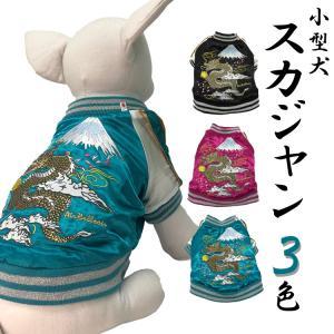 犬 服 スカジャン(鷹 富士山 刺繍 S〜3L)(犬服 和柄 横須賀 秋冬)  (小型犬 中型犬 チワワ ダックス ヨーキー シーズー パグ トイプードル)