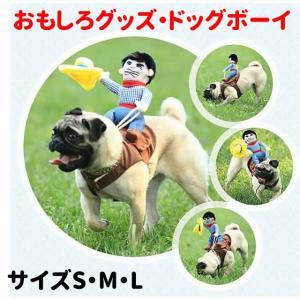 ペット 犬服 おっさんカウボーイ ロデオ(背中乗り M L サイズ) 小型犬/中型犬 ハロウィン グッズ【送料無料】セール inuya