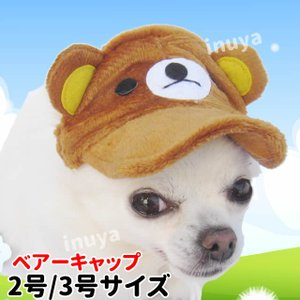 くまさん ひよこ キャップ 2〜4号 (犬 帽子 パーティー かぶりもの コスプレ 小型犬 中型犬)...