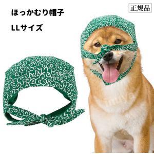 ほっかむり 和柄 唐草模様 LLサイズ 犬 猫 帽子 中型犬 柴犬 フレンチブルドッグ など|inuya