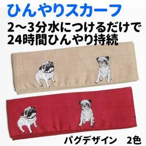 ひんやり スカーフ 犬 パグ(クール夏 ひえひえ冷却 冷感 日本製 グッズ ペット 手ぬぐい生地)