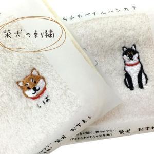 犬 柄 雑貨 刺繍 ふわふわパイル ハンカチ 柴犬