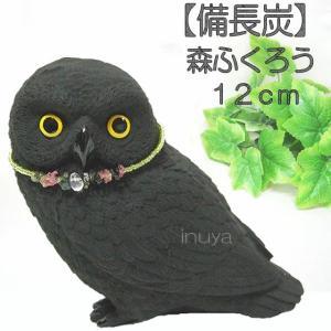 置物 備長炭 モリフクロウ (12cm)  ふくろう 梟 鳥...