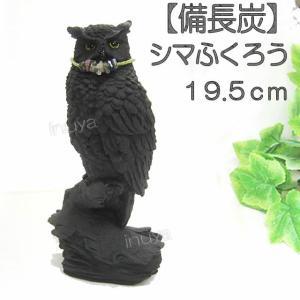 置物 備長炭 ふくろう シマフクロウ (19.5cm) 【代...